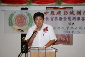 奖励金赞助人本会副主席甲必丹刘乃祯致词