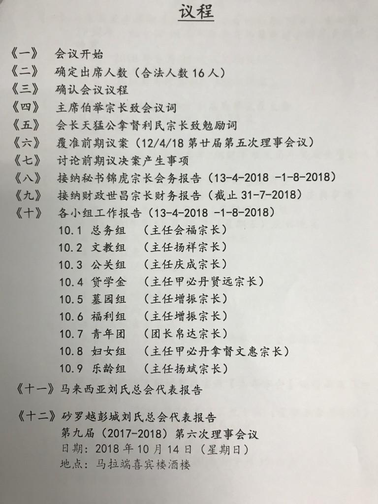 第六次理事议程