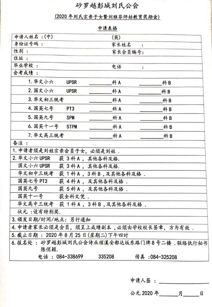 WeChat Image_20200728091014